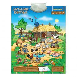 Интерактивная игрушка Плакат Домашние животные Знаток